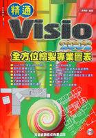 精通 Visio 2002