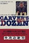 Carver's dozen―レ...