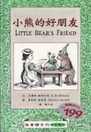 小熊的好朋友