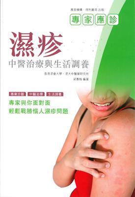 濕疹中醫治療與生活調養