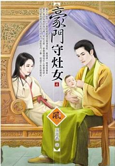豪門守灶女(4)