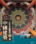 一生不可錯過的77個中國建築