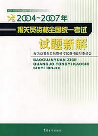 2004-2007年报关员资格全国统一考试试题新解