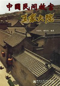 中国民间故宫