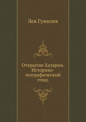 Otkrytie Hazarii.  Istoriko-geograficheskij etyud