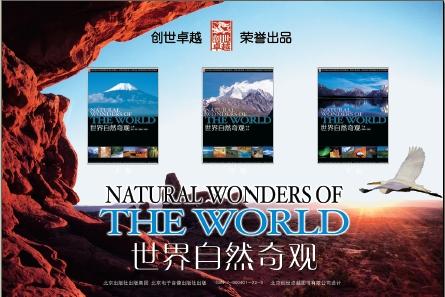 世界自然奇观