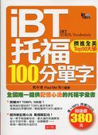 iBT托福100分單字