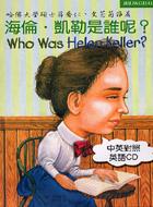 海倫. 凱勒是誰...