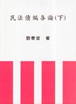 民法債編各論(下)