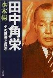 田中角栄―その巨善と巨悪