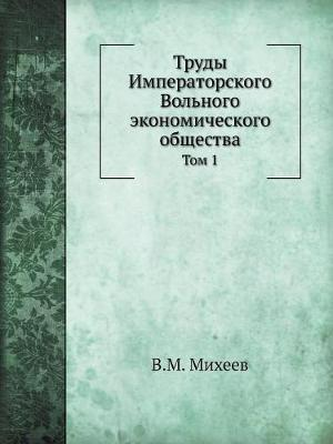 Trudy Imperatorskogo Volnogo Ekonomicheskogo Obschestva Tom 1