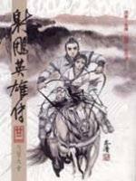 漫畫版射鵰英雄傳(廿二)