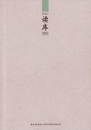 读库0902