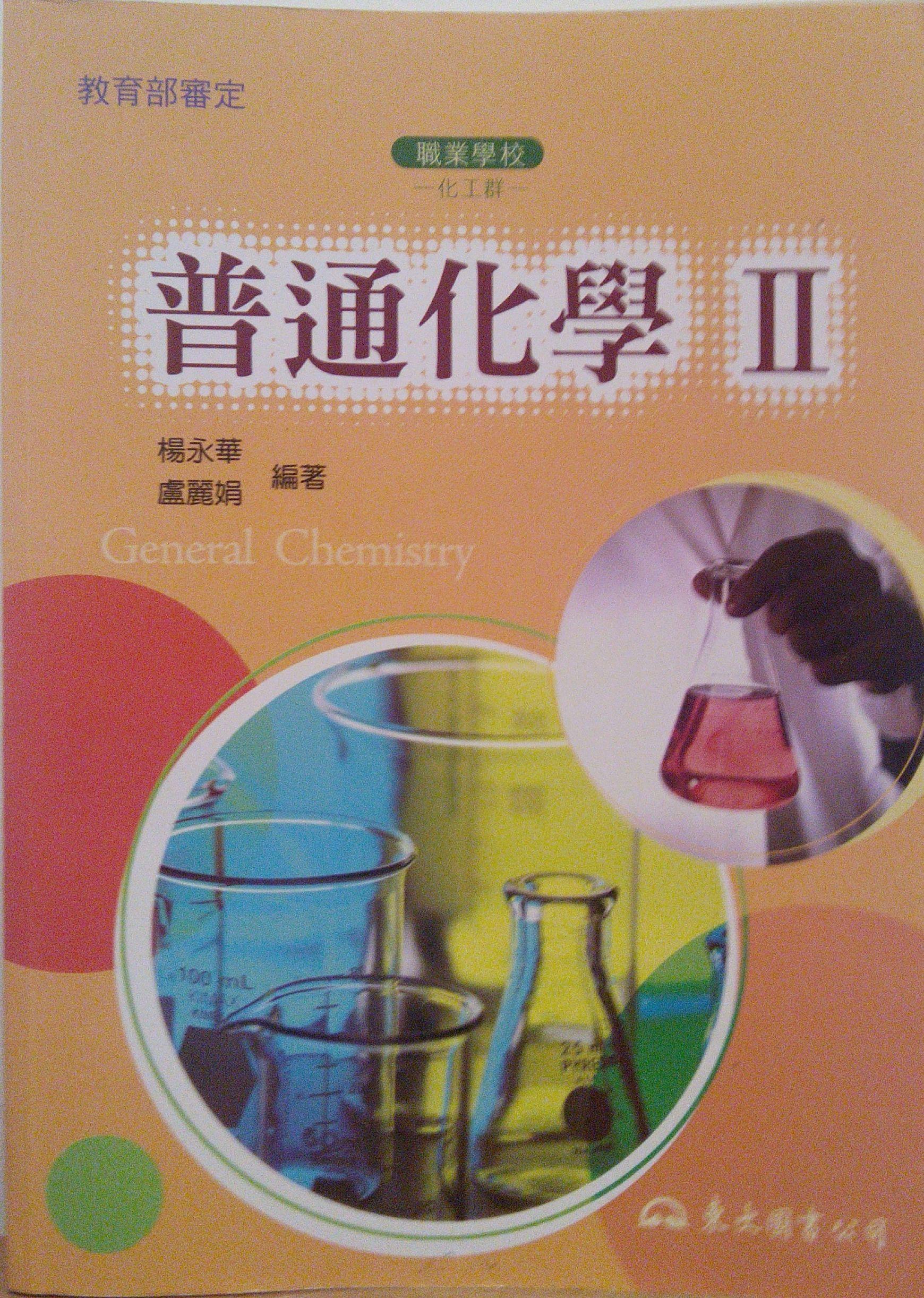 普通化學 2