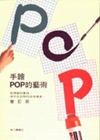 手绘POP的艺术