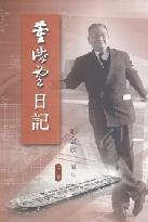 董浩雲日記 ( 一套三冊)