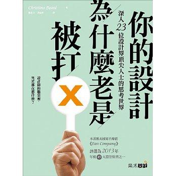 你的設計為什麼老是被打X: 深入23位設計界頂尖人士的思考世界
