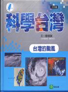 台灣的颱風