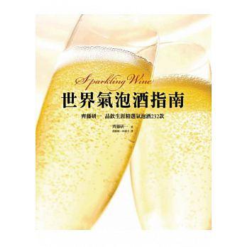 世界氣泡酒指南