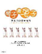 橘子養兔子