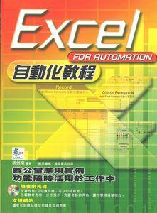 Excel自動化教程