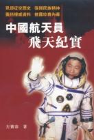 中國航天員飛天紀實