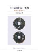 中国銅銭の世界