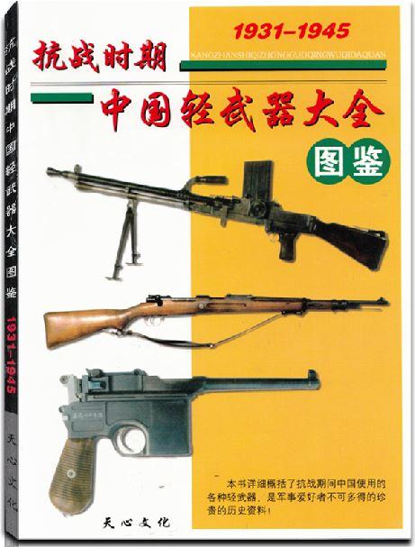 抗战时期中国轻武器大全图鉴