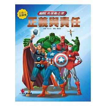 Marvel英雄勵志�...