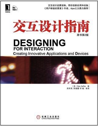 交互设计指南(�...