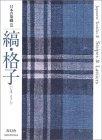 日本の染織