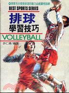 排球學習技巧