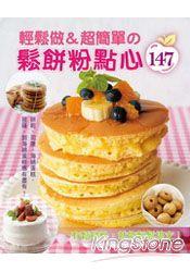 輕鬆做&超簡單鬆餅粉點心147