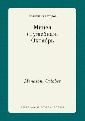 Menaion. October