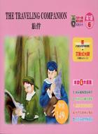 九年一貫英文成長閱讀系列第六級06旅伴 (附互動式光碟)