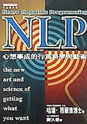 NLP心想事成的行為科學與藝術