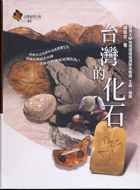 台灣的化石