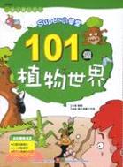 101個植物世界