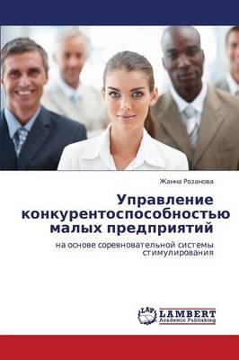Управление конкурентоспособностью малых предприятий