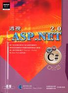 透視ASP.NET 2.0--使用C#