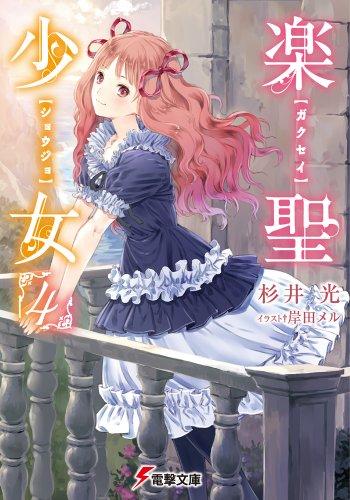 楽聖少女4