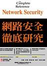 網路安全徹底研究