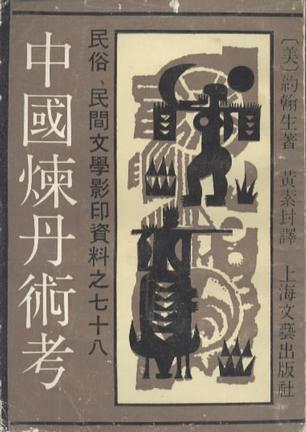 中國煉丹術考