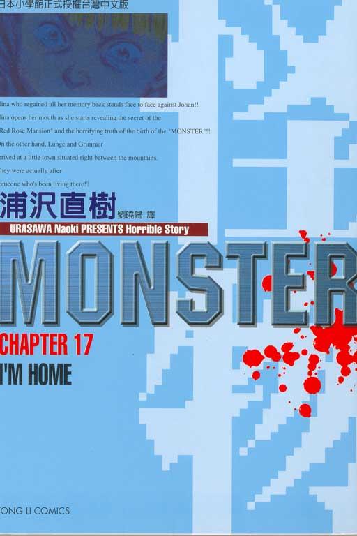怪物MONSTER 17
