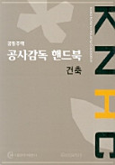 공사감독 핸드북(건축)(공동주택)(2005)