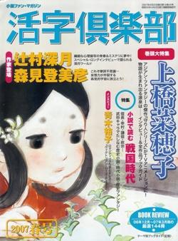 活字倶楽部 2007-春