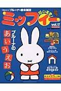 ミッフィーだいすき vol.17