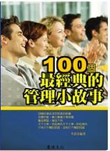 100個最精典的管理小故事