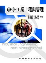 新版工業工程與管理