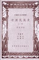 中國民族史
